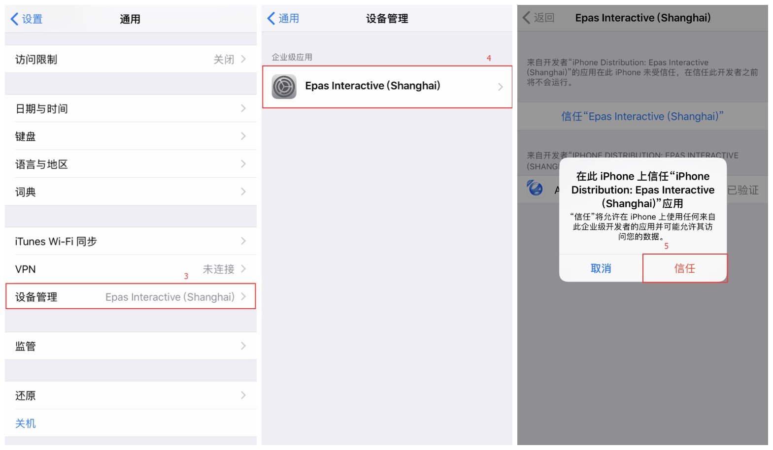 AICoin iOS Pro版安装教程