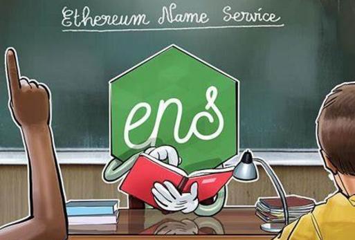 以太坊ens域名是什么意思?如何使用以太坊ens域名?