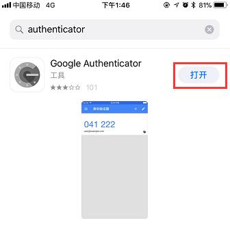 火币网如何设置谷歌验证码?