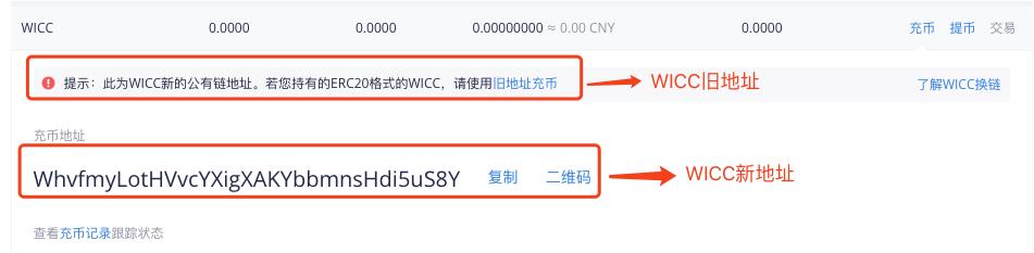 什么是WICC换链?火币网WICC如何充币?