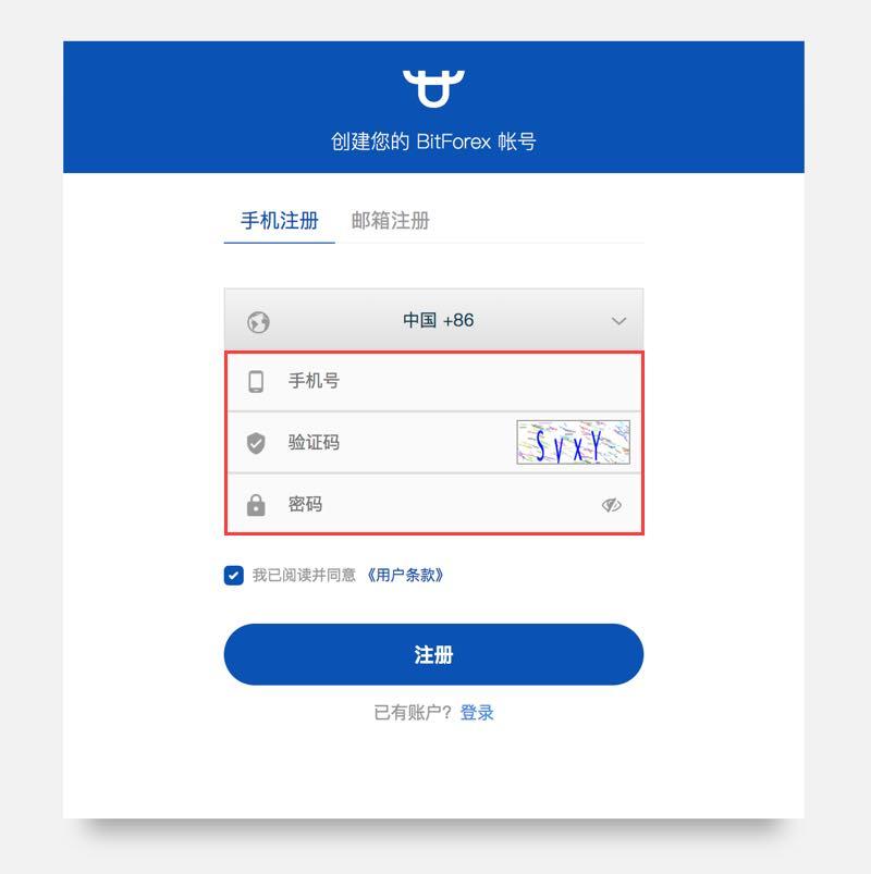 币夫(BitForex)如何注册账户?