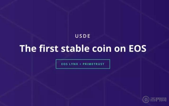 USDE稳定币:EOS上发行的第一个稳定币