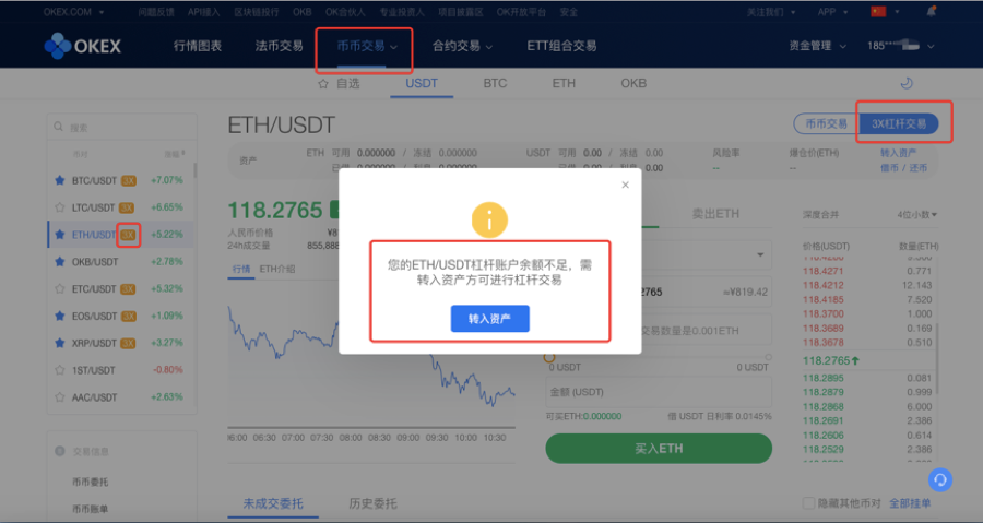 OKEX交易币币杠杆交易是什么?币币杠杆如何借币?